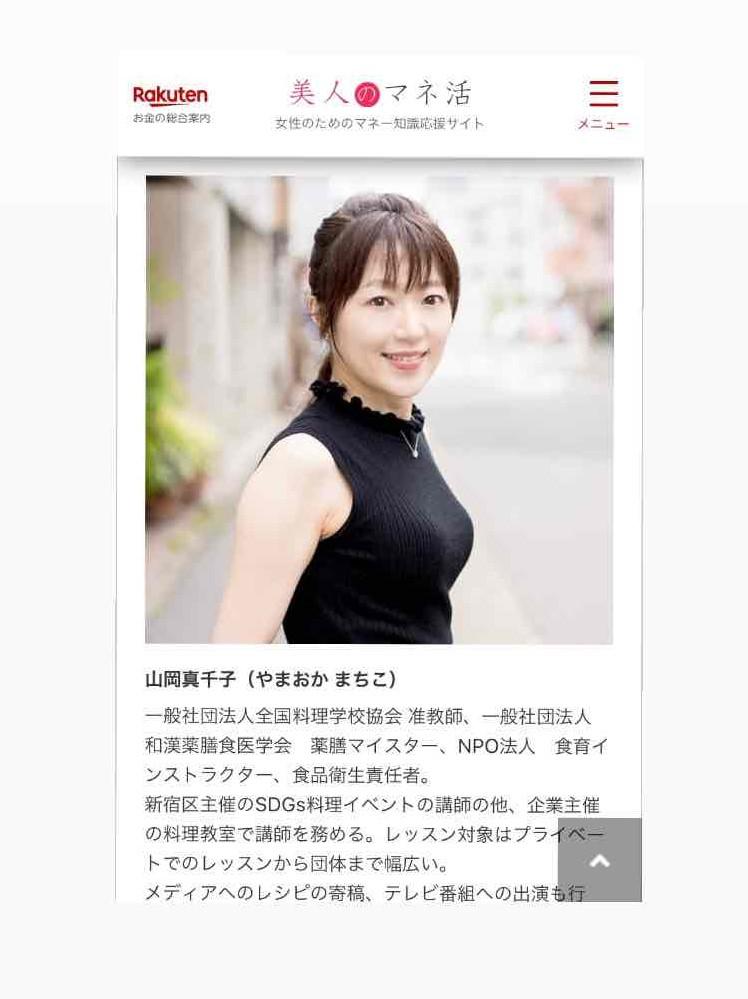 エムズレッスン   山岡真千子  料理研究家 料理家