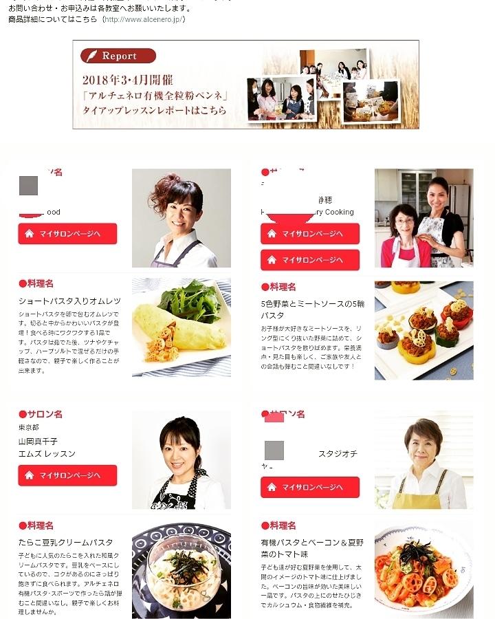 新宿区高田馬場にある 子供 大人 親子 料理教室エムズ レッスン