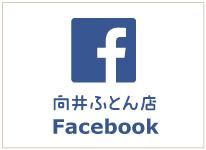 向井ふとん店Facebookバナー