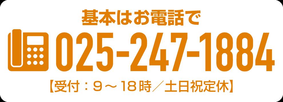 新潟市中央区駅南の相続手続き税理士事務所へのお問い合わせ・相談ダイヤル