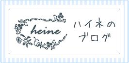 ハイネ店番 阿部順子のブログ