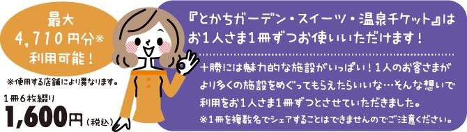 十勝とかちガーデン・スイーツ・温泉チケット