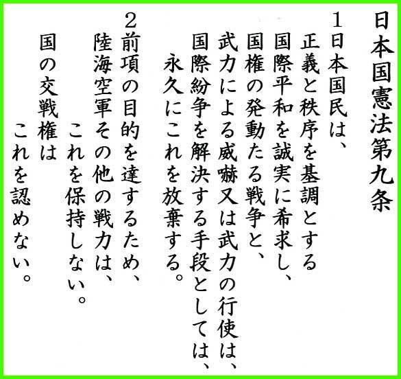 憲法9条 - 竜爪山九条の会 憲法9...