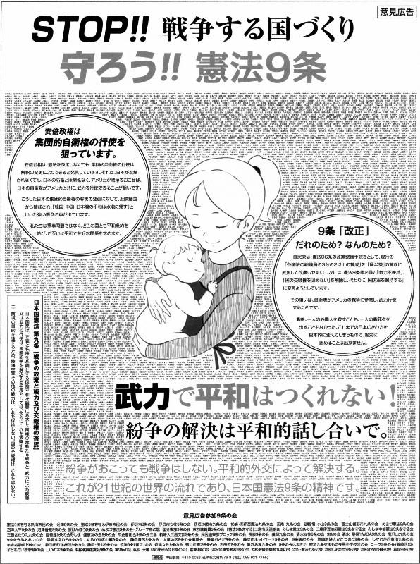 新聞意見広告 - 竜爪山九条の会 ...