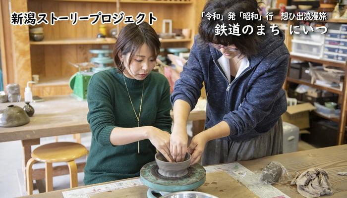 もえぎ陶房 陶芸体験