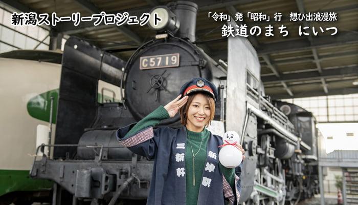 鉄道資料館 C57蒸気機関車見学