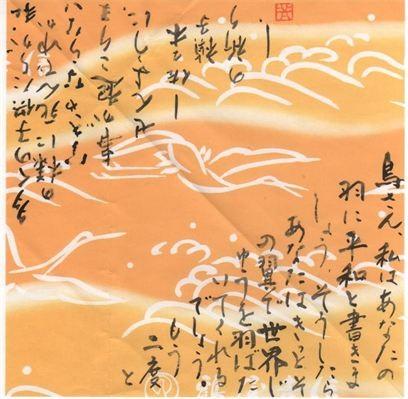 Akiko Murayama calligraphe japonaise. Le haïku de Sadako Sasaki