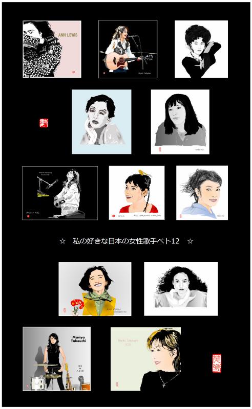 私の好きな日本の女性歌手ベスト12