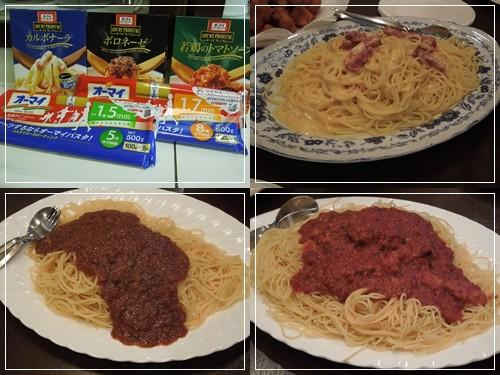 パスタソース3種(ボロネーゼ・若鶏のトマトソース・カルボナーラ)