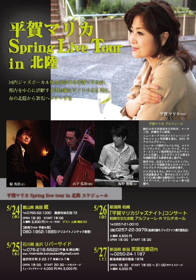 平賀マリカ Spring Live Tour in 北陸 フライヤー