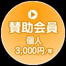 賛助会員(個人) 3,000円/年