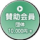 賛助会員(団体) 10,000円/年