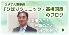 ひばりクリニック院長 髙橋のブログ