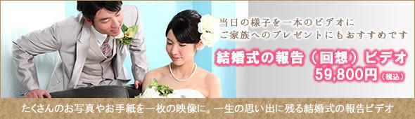 結婚式の報告(回想)ビデオ