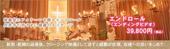 エンドロール(エンディングビデオ)39,800円