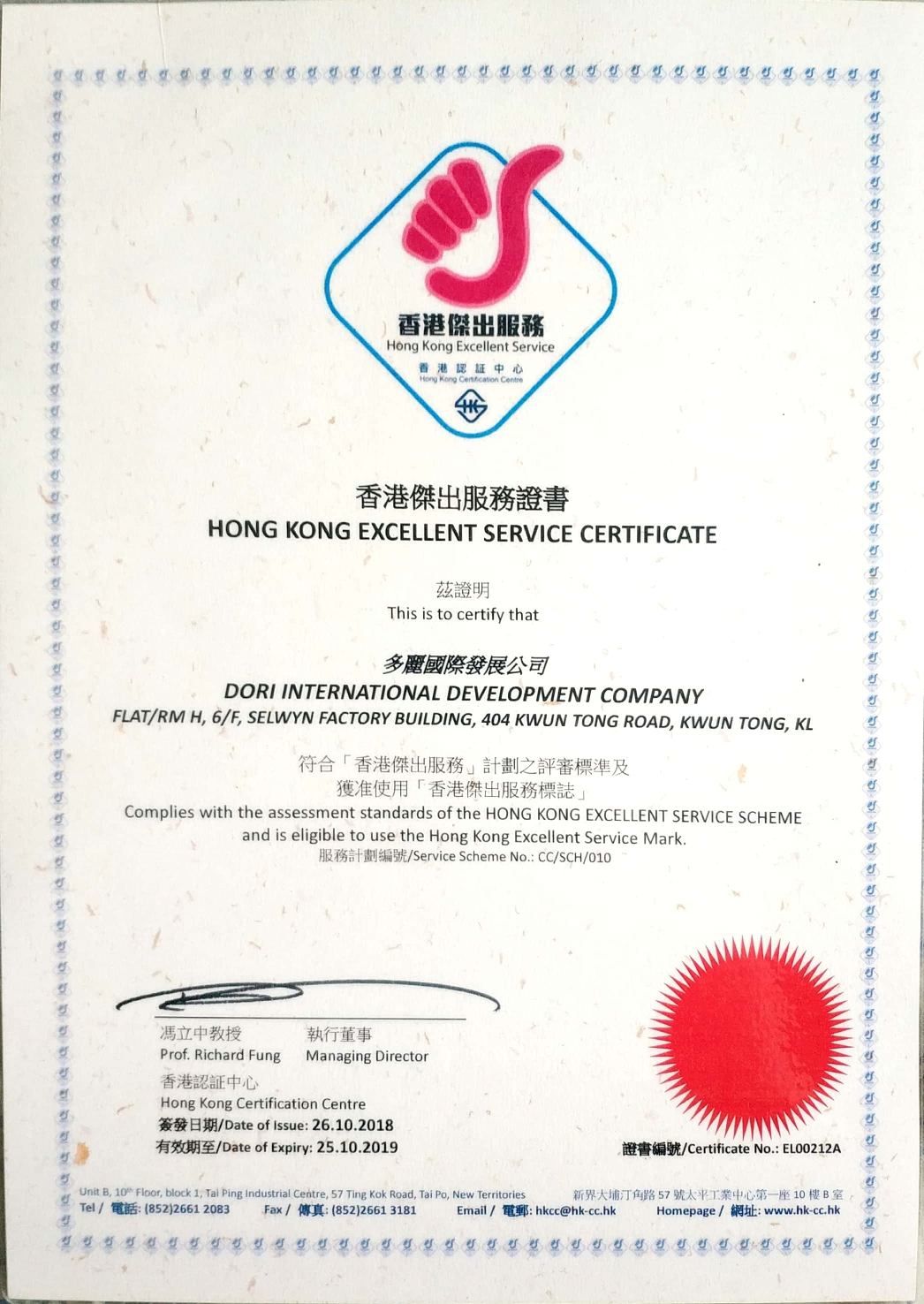 HONG KONG EXCELLENT SERVICE CERTIFICATE《香港傑出服務證書》