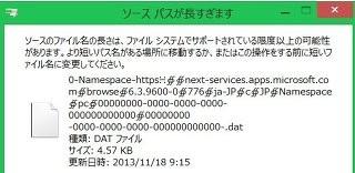 画像はYahoo!知恵袋「ファイル名が長すぎて削除できない。」 http://detail.chiebukuro.yahoo.co.jp/qa/question_detail/q14118629874 より拝借