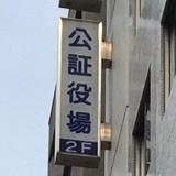 公証役場02