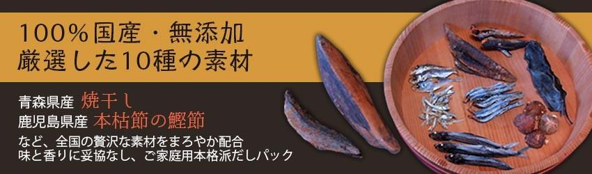 100%国産・無添加 厳選した10種の素材 青森県産 焼き干し 鹿児島県産 本枯節の鰹節