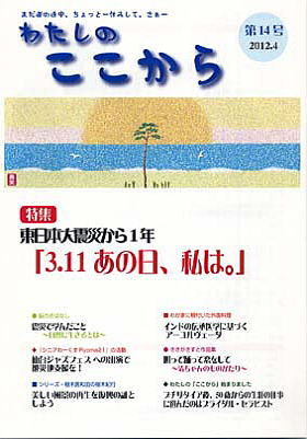 ・50代からの中高年向け応援誌「わたしのここから」14号の取材を受けました。