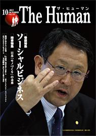 宇都宮の結婚相談所「miyakon」が掲載された「The Human」