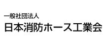 【(社)日本消防ホース工業会】