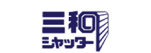 【三和シャッター工業 株式会社】