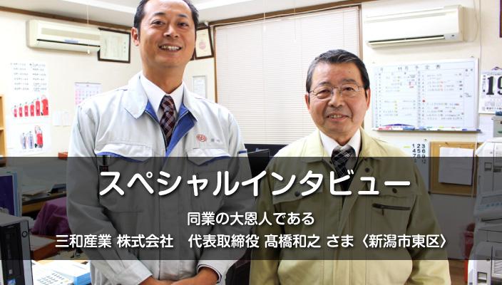 スペシャルインタビュー|新潟市東区の消防設備点検会社「三和産業 株式会社」さま