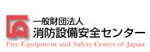 【(財)消防設備安全センター】
