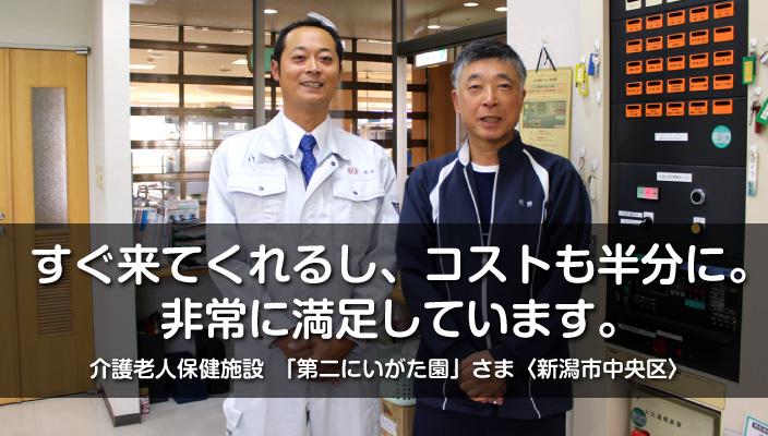 消防設備点検をご依頼くださった新潟市中央区の介護老人保健施設「第二にいがた園」さま