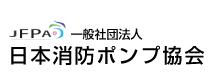 【(社)日本消防ポンプ協会】