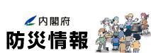 【内閣府 防災情報】