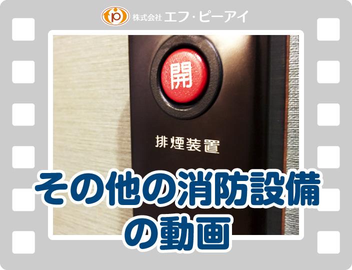 その他の消防設備の動画【新潟】株式会社エフ・ピーアイ