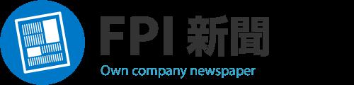 FPI新聞(防災情報新聞)