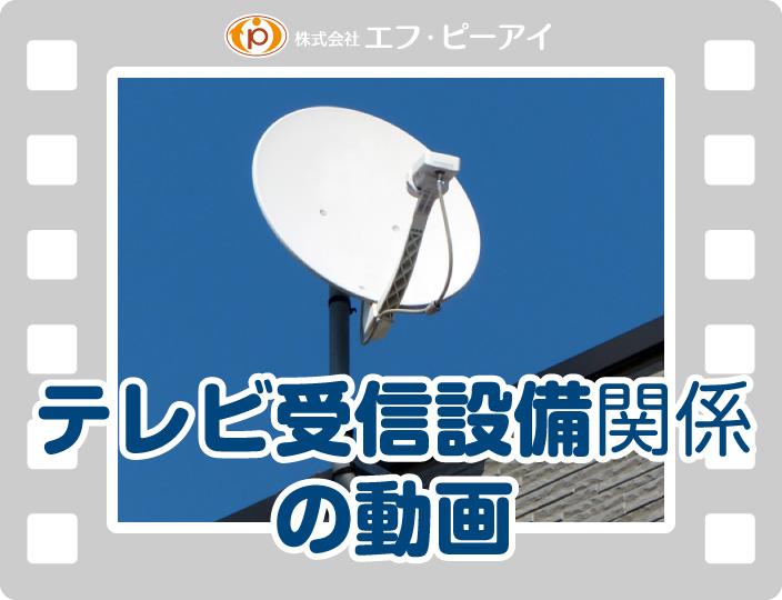 テレビ受信設備の動画【新潟】株式会社エフ・ピーアイ