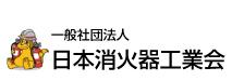 【(社)日本消火器工業会】