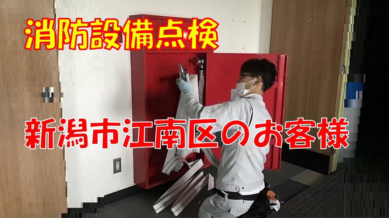 消防設備点検(新潟市江南区|工場)