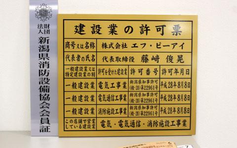 株式会社エフ・ピーアイの建設業許可証・新潟県消防設備協会会員証