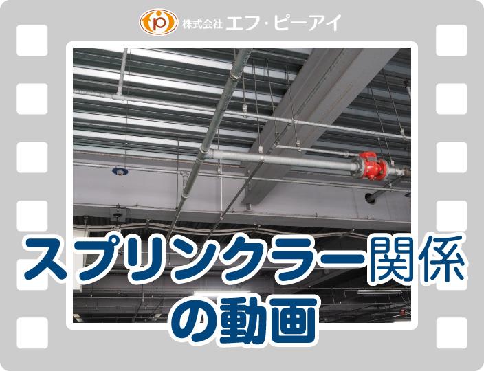 消火用スプリンクラー設備の動画【新潟】株式会社エフ・ピーアイ