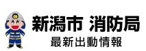 【新潟市 消防局】
