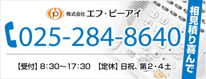 新潟市の消防設備点検業者への問合せダイヤル