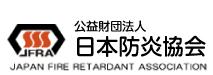 【(財)日本防炎協会】