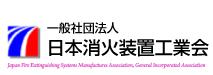 【(社)日本消火装置工業会】