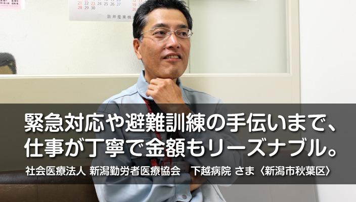 お客様インタビュー|消防設備点検をご依頼くださった新潟市秋葉区の「下越病院」さま
