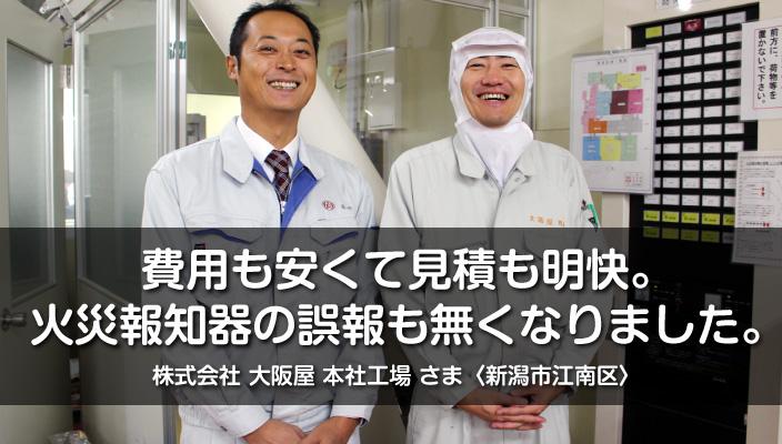 消防設備点検お客様インタビュー|新潟市江南区の食品加工工場「大阪屋 本社工場」さま