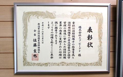 株式会社エフ・ピーアイへの表彰状