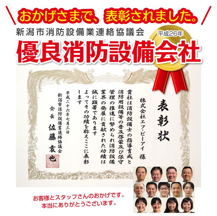平成26年度 優良消防設備会社(新潟市消防設備業連絡協議会)