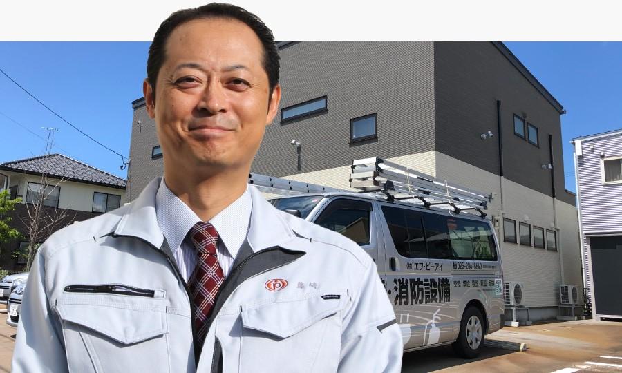 新潟市の消防設備点検会社(株)エフ・ピーアイ 代表の藤崎