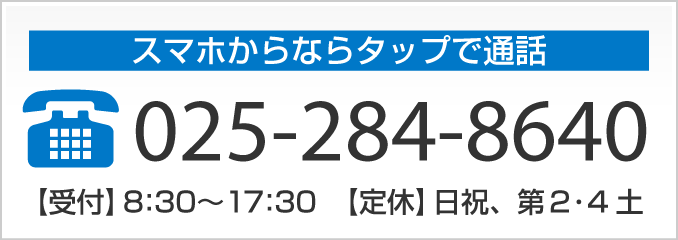 新潟市の消防設備点検会社|株式会社エフ・ピーアイへの問い合わせダイヤル