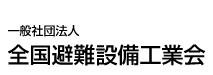 【(社)全国避難設備工業会】